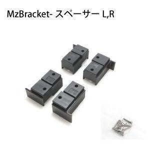 エムズブラケット/MzBracket-スペーサーL,R (BSS01) 左右セット MzGreen|mzgreen