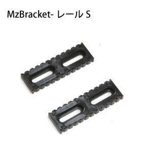 エムズブラケット/MzBracket-レールS (2本セット) MzGreen|mzgreen