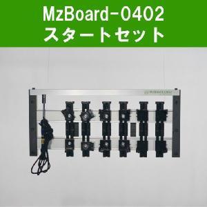 【送料無料】エムズボードスターターセット MzBoard-0402 横幅400mm 2列タイプ (D0402)【MzGreen製】|mzgreen