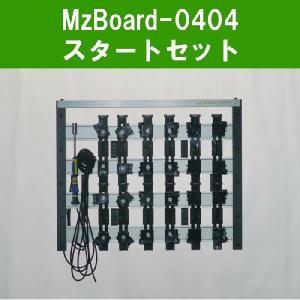 【送料無料】エムズボードスターターセット MzBoard-0404 横幅400mm 4列タイプ (D0404)【MzGreen製】|mzgreen