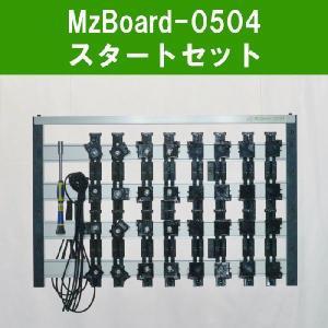 【送料無料】エムズボードスターターセット MzBoard-0504 横幅500mm 4列タイプ (D0504)【MzGreen製】|mzgreen