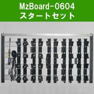 【送料無料】エムズボードスターターセット MzBoard-0604 横幅600mm 4列タイプ (D0604)【MzGreen製】|mzgreen