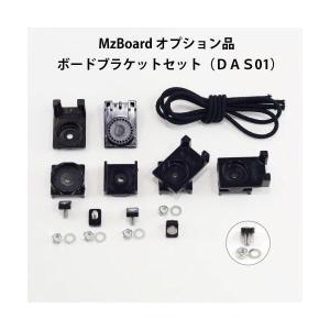 エムズボード/MzBoardオプション品 回転ブラケットセット (DAS01) MzGreen|mzgreen
