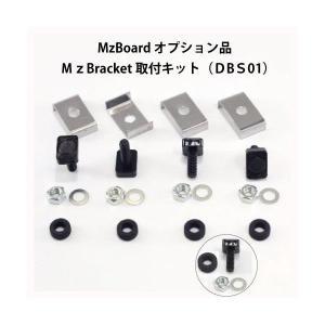 エムズボード/MzBoardオプション品MzBracket取付キット(DBS01) MzGreen|mzgreen