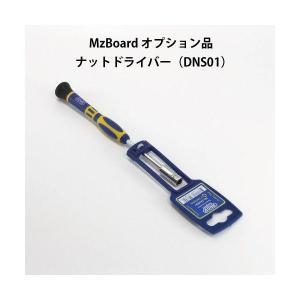 エムズボード/MzBoardオプション品ナットドライバー (DNS01) MzGreen|mzgreen
