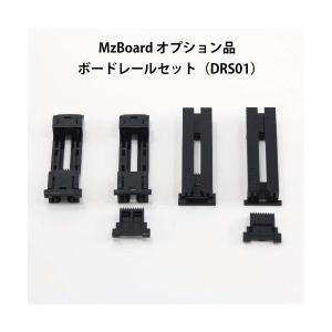 エムズボード/MzBoardオプション品ボードレールセット (DRS01) MzGreen|mzgreen