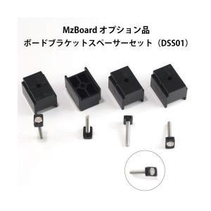 エムズボード/MzBoardオプション品ブラケットスペーサーセット (DSS01) MzGreen|mzgreen