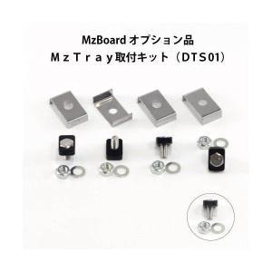 エムズボード/MzBoardオプション品 MzTray取付キット (DTS01) MzGreen|mzgreen