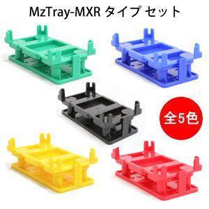 エムズトレイ/MzTray-MXRタイプセット (TAQ01)★全5色 【MzGreen】|mzgreen