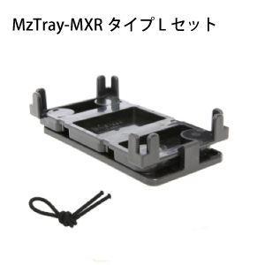 エムズトレイ/MzTray-MXRタイプLセット (TAQ02) 【MzGreen】|mzgreen