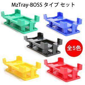 エムズトレイ/MzTray-BOSSタイプセット (TBQ01) ★全5色 【MzGreen】|mzgreen