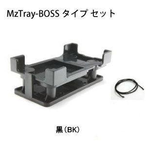 エムズトレイ/MzTray-BOSSタイプセット (TBQ01) ★全5色 【MzGreen】|mzgreen|02