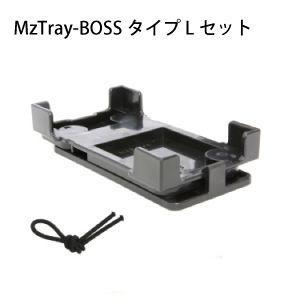 エムズトレイ/MzTray-BOSSタイプLセット (TBQ02) 【MzGreen】|mzgreen