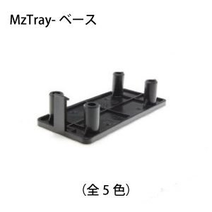 エムズトレイ/MzTray-ベース (TQS01)★全5色 【MzGreen】|mzgreen