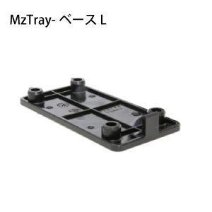 エムズトレイ/MzTray-ベースL (TQS02)  【MzGreen】|mzgreen