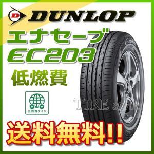 サマータイヤ DUNLOP ENASAVE EC203 165/55R14 72V 【偶数単位でのみ販売商品】 軽自動車用 低燃費タイヤ mzh