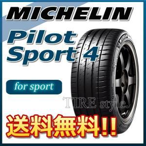 2017年製 サマータイヤ MICHELIN PILOT SPORT4 225/45R18 (95Y) XL 【輸入品】 【4本単位でのみ販売商品】 乗用車用 mzh