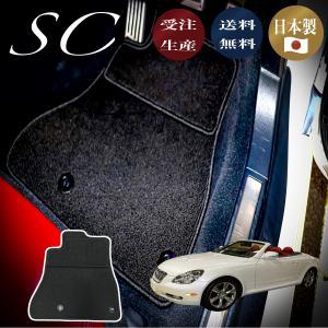 SC430専用フロアマット/ベージュ