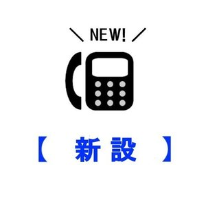 ※ 神奈川県限定 ※ 設置工事 承ります! 1年保証付き!|n-denpans|03