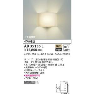 コイズミ ブラケット AB35135L|n-denservice