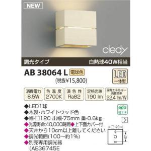 コイズミ LEDブラケット AB38064L|n-denservice