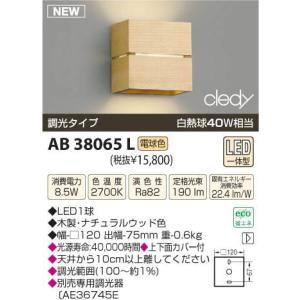 コイズミ LEDブラケット AB38065L|n-denservice