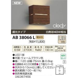 コイズミ LEDブラケット AB38066L|n-denservice