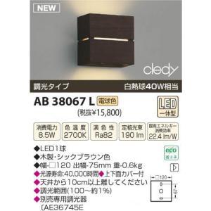 コイズミ LEDブラケット AB38067L|n-denservice