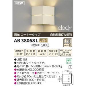 コイズミ LEDブラケット AB38068L|n-denservice