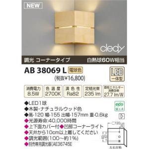 コイズミ LEDブラケット AB38069L|n-denservice