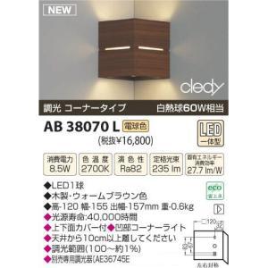 コイズミ LEDブラケット AB38070L|n-denservice