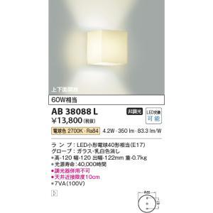 コイズミ LEDブラケット AB38088L|n-denservice