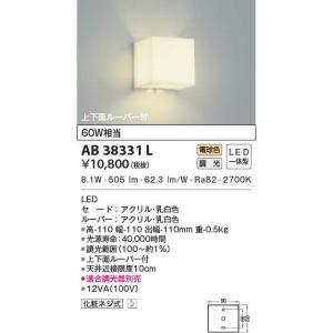 コイズミ LEDブラケット AB38331L|n-denservice