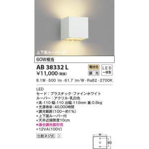 コイズミ LEDブラケット AB38332L|n-denservice