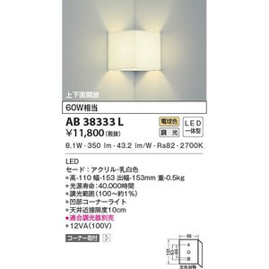 コイズミ LEDブラケット AB38333L|n-denservice