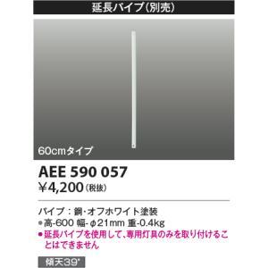 コイズミ インテリアファン  天井扇延長パイプ AEE590057|n-denservice