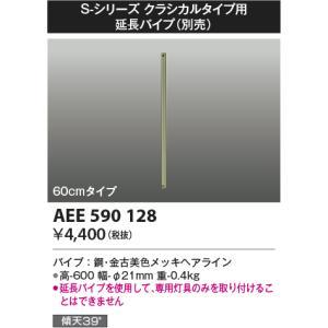 コイズミ インテリアファン  天井扇延長パイプ AEE590128|n-denservice