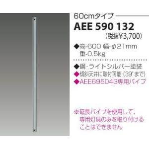 コイズミ インテリアファン  天井扇延長パイプ AEE590132|n-denservice