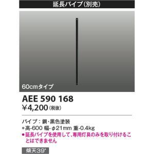 コイズミ インテリアファン  天井扇延長パイプ AEE590168|n-denservice