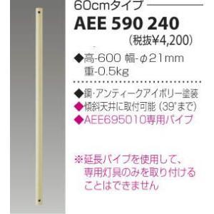 コイズミ インテリアファン 天井扇延長パイプ AEE590240|n-denservice
