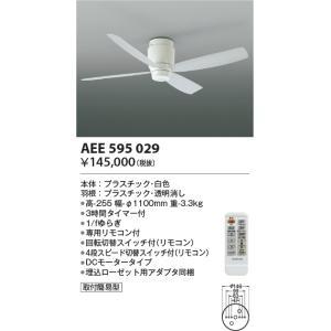 コイズミ インテリアファン AEE595029|n-denservice