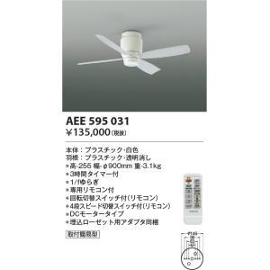 コイズミ インテリアファン AEE595031|n-denservice