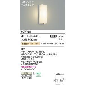 コイズミ 人感センサ付 LEDポーチライト AU38388L|n-denservice