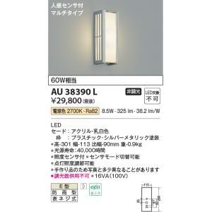 コイズミ 人感センサ付 LEDポーチライト AU38390L|n-denservice