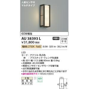 コイズミ 人感センサ付 LEDポーチライト AU38393L|n-denservice