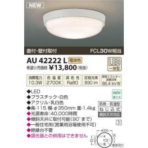 コイズミ LED浴室灯 AU42222L|n-denservice