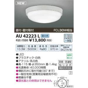コイズミ LED浴室灯 AU42223L|n-denservice
