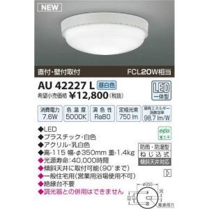 コイズミ LED浴室灯 AU42227L|n-denservice