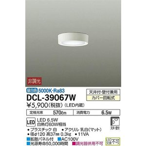 DAIKO LED小型シーリング DCL-39067W|n-denservice