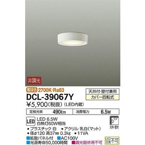 DAIKO LED小型シーリング DCL-39067Y|n-denservice